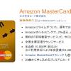 Amazon MasterCardゴールドが還元率2.5%に上がって、入会資格が20歳以上になったので申し込みました✌